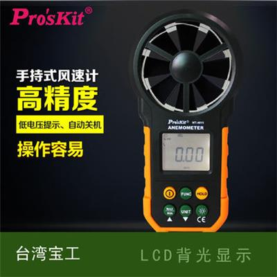 台湾宝工 MT-4615-C 多功能 数字 风速计 风速仪 风速表