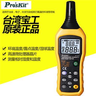 台湾宝工Pros'kit MT-4616-C 温度 露点测试器 三合一温湿度计