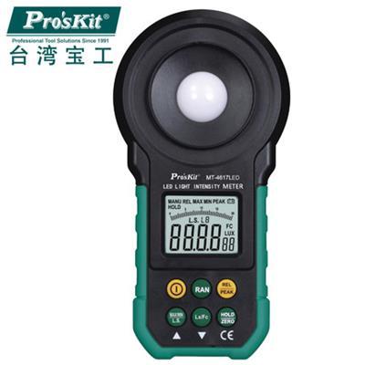 台湾宝工 LED照度计照明测量仪器光度计测光仪亮度仪MT-4617LED-C