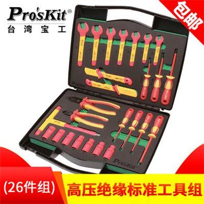 台湾宝工VDE1000V高压绝缘标准工具组26件套PK-2809M电工维修套装