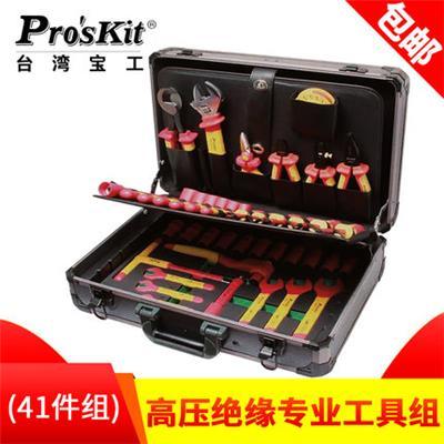 台湾宝工VDE 1000V绝缘专业工具组 (41件组)PK-2836M钳电缆钳扳手