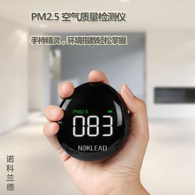 诺科兰德 手持式PM2.5检测仪 粉尘雾霾监测仪器 空气探测仪