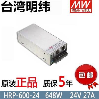 台湾明纬 高性能开关电源 HRP-600-24