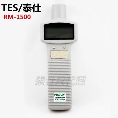 台湾泰仕 RM-1500转速表RM1500 RM1501接触/光电两用转速表 正品