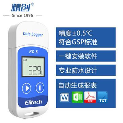 精创 RC-5 温度记录仪usb自动数据记录仪冷藏冷链运输高精度温度计