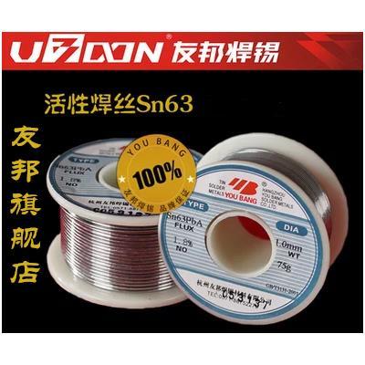 友邦活性焊锡丝Sn63PbA 0.8mm 1000g 63%含锡量 松香芯