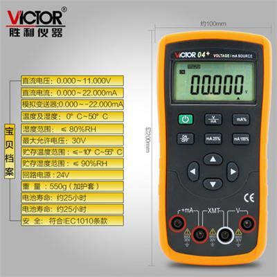胜利仪器VC04+电压电流信号发生器校验仪校准器