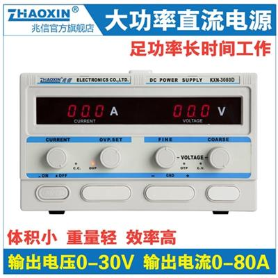 兆信 KXN-3080D 大功率开关直流稳压电源0-30V/0-80A