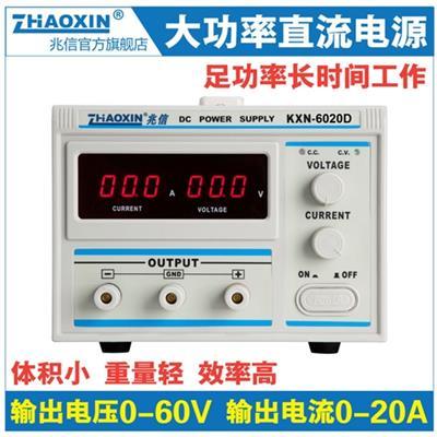 兆信 KXN-6020D 大功率开关直流稳压电源0-60V/0-20A