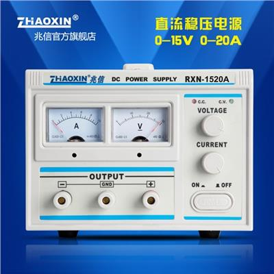 兆信 RXN-1520A 线性直流可调电源0-15V 0-20A
