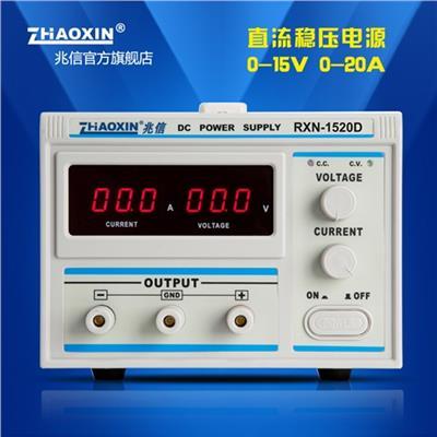 兆信 RXN-1520D 线性直流可调电源 0-15V 0-20A