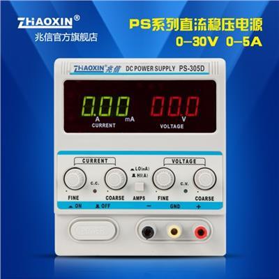 兆信 PS-305D 线性直流稳压电源 0-30V/0-5A(0-30V 0-5A LED数显 mA/A转换显示)