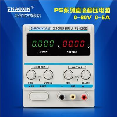 兆信 PS-6005D 线性直流可调电源 0-60V 0-5A