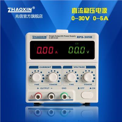 兆信 RPS-305D 线性直流稳压电源0-30V/0-5A