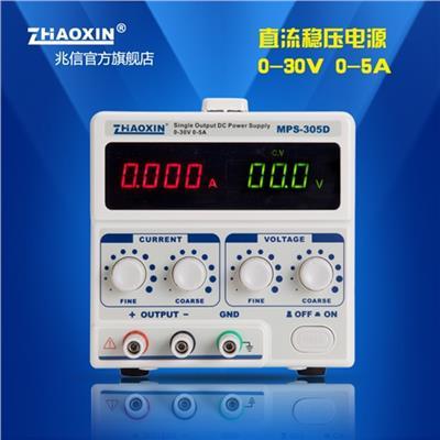 兆信 MPS-305D 线性直流稳压电源0-30V/0-5A