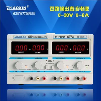 兆信 PS-302D-II  双路输出线性直流稳压电源0-30V/0-2A