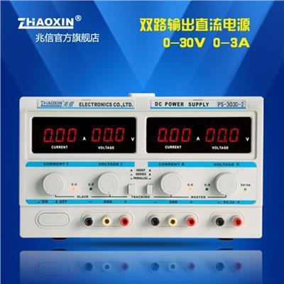 兆信 PS-303D-II 多路输出线性直流电源 0-30V/0-3A