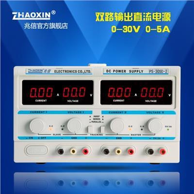 兆信 PS-305D-II  双路输出线性直流稳压电源 0-30V/0-5A