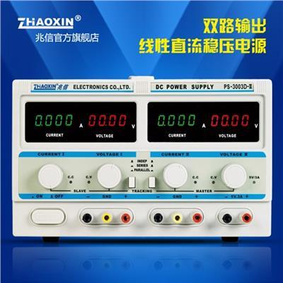 兆信 PS-3003D-2  双路毫安级稳压电源30v3a固定5v3a数显电源实验室电源