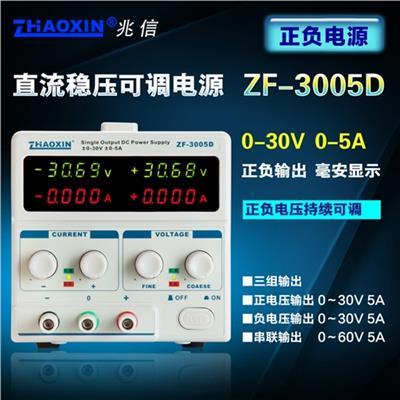 兆信 ZF-3005D 双路可调直流稳压电源正负30V5A电压同步 实验开发维修可调电源 (正负输出 毫安显示)