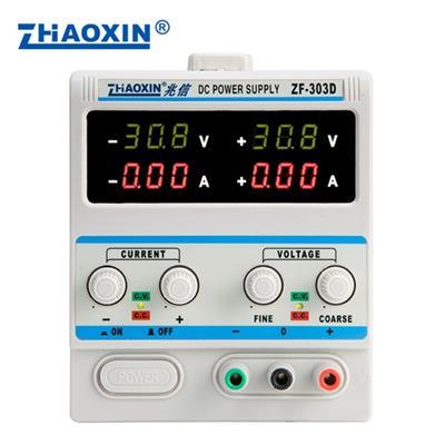 兆信 ZF-303D 双路可调直流稳压电源正负30V3A电压同步 实验开发维修可调电源(正负输出)