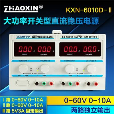 兆信 KXN-6010D-II 稳压电源直流可调60V10A两路独立输出可调开关电源数显