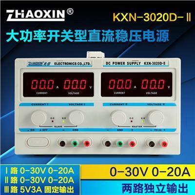 兆信 KXN-3020D-II 稳压电源直流可调30V20A两路独立输出可调开关电源数显兆信电源