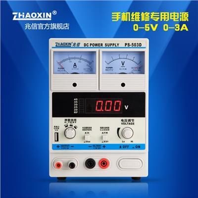 兆信 PS-503D 手机专用维修电源0-5V/0-3A