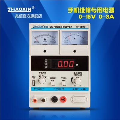 兆信 RF-1503T 手机维修专用电源0-15V/0-3A