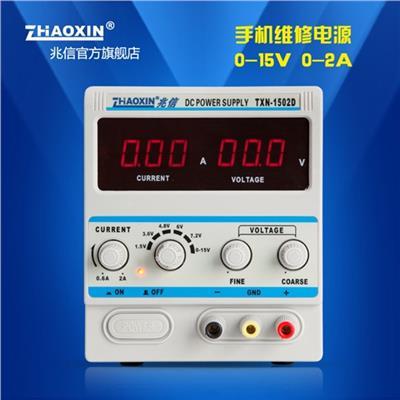 兆信 TXN-1502D 手机维修专用电源0-15V/0-2A