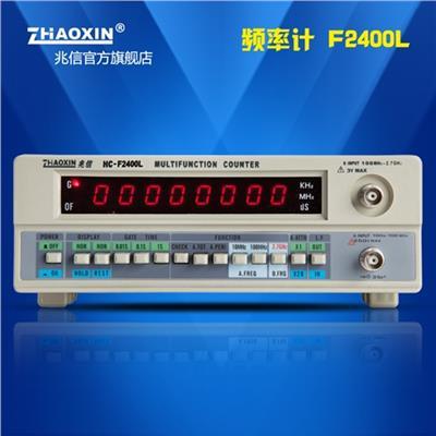 兆信 F2400L 原装正品频率计 8位LED显示