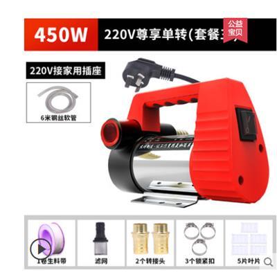 450W电动抽油泵柴油正反转抽油机12V220伏吸油器加油泵24电动油泵小型