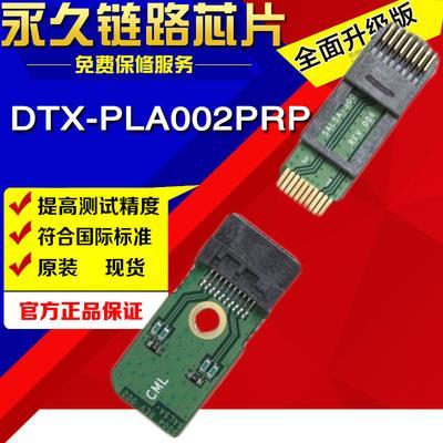 福禄克DTX-PLA002PRP模块RJ45插座接口芯片DTX-PLA002原厂配件