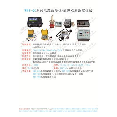 俄克 WM8-QC系列 电缆故障仪/故障点测距定位仪 WM8-QC-19F/2000M