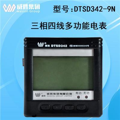 长沙威胜DTSD342-9N 三相四线多功能电力仪表 电表 0.5S级
