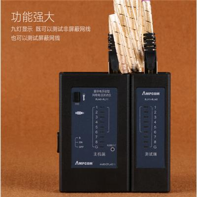 安普康(AMPCOM) AMBKSRJ4511网络测试仪 网线电话线测线仪