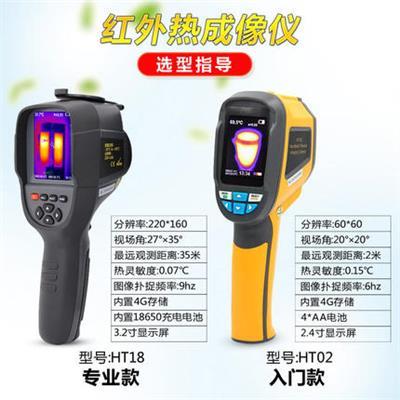 鑫思特红外热成像仪地暖电力机械设备检修故障诊断热像仪HT-18