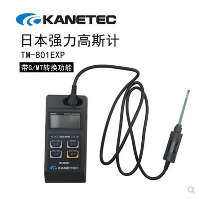 日本强力KANETEC TM-801EXP手持高斯计特斯拉计