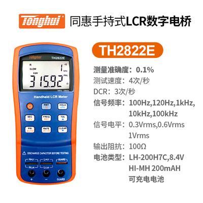 同惠电子 手持式LCR数字电桥 TH2822E