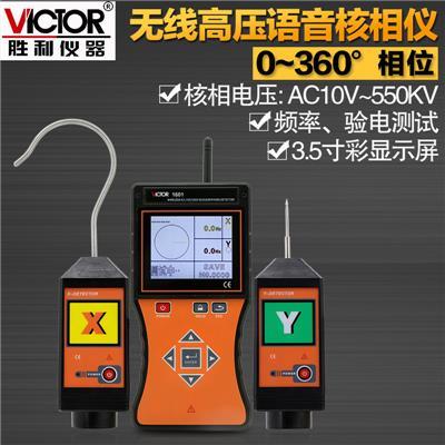 胜利仪器全智能无线高低压核相仪VC1601全智能无线高压语音核相仪