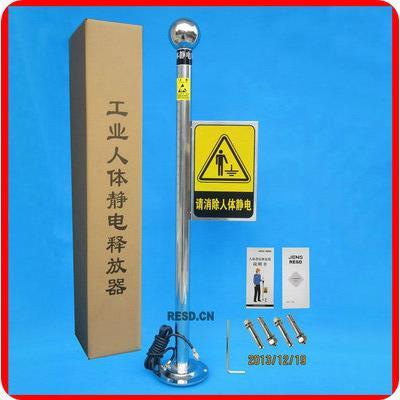 中电高科JS-PSD型 非防爆人体静电释放器304不锈钢人体静电消除器