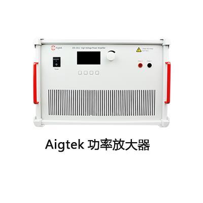 Aigtek高压功率放大器应用于MEMS测试