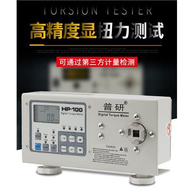 普研 扭力校准仪 二代HP-100