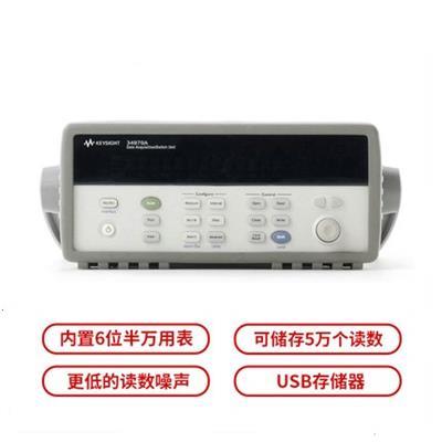 是德科技KEYSIGHT数据采集器34972A测温度/电阻