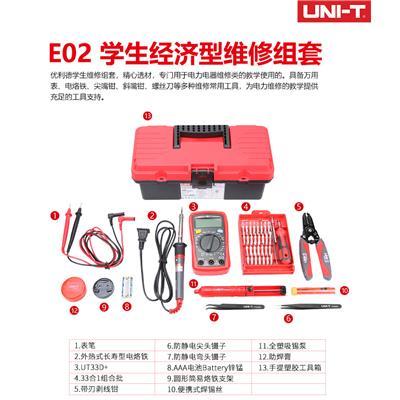 优利德KIT-E03学生豪华型维修工具套装电子五金工具箱