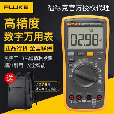 美国福禄克FLUKE Fluke 18B+ 数字万用表