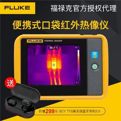 福禄克Fluke PTi120 便携式口袋热像仪