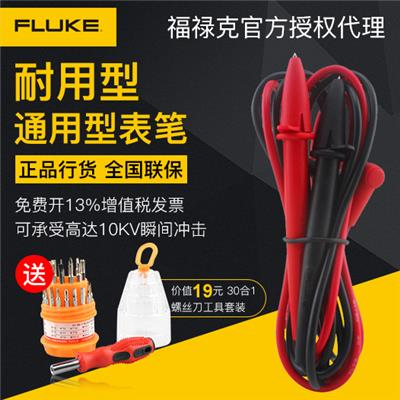 福禄克Fluke TL20 数字万用表钳形表表笔原装