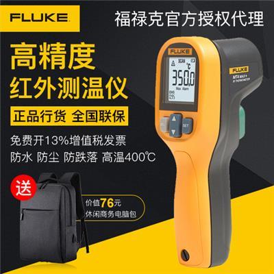 美国福禄克FLUKE 福禄克 MT4MAX+ 红外测温仪  -30 °C 至 400 °C