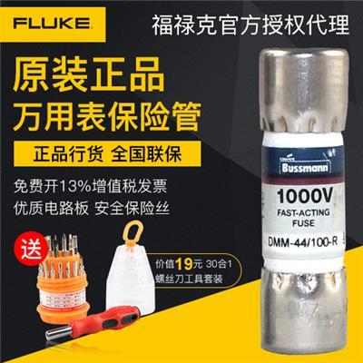 福禄克万用表FLUKE保险丝 熔断丝  FUSE0.44A 保险丝DMM-44A